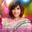 Karaoke DVD : Paowalee Pornpimon - Pleng Mae Chob - Vol.1