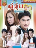 'Koo Woon Loon Paan Ruk' lakorn magazine (Parppayon Bunterng)