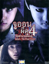 Ju-on: The Final Curse [ DVD ]