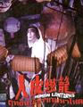 Human Lanterns [ DVD ]