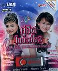MP3 : Cathaleeya Marasri & Sirintra Niyakorn - Koo Hit Nai Duang Jai - Vol.3 (USB Drive)