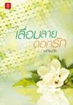 Thai Novel : Luem Laai Dok Ruk