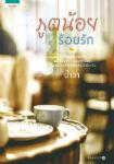 Thai Novel : Pood Noi Roi Ruk