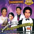 MP3 : Mae Mhai Pleng Thai - 4 Yord Khun Phol Pleng (Gold Disc)