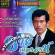 MP3 : Mae Mhai Pleng Thai - Chai Muangsingh (Gold Disc)