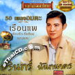 MP3 : Mae Mhai Pleng Thai - Charin Nuntanakorn (Gold Disc)