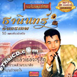MP3 : Mae Mhai Pleng Thai - Thanin Intarathep (Gold Disc)
