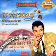 MP3 : Mae Mhai Pleng Thai - Thanin Intarathep (Gold Disc)