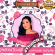 MP3 : Mae Mhai Pleng Thai - Wongjun Pairoj (Gold Disc)
