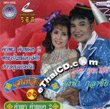 Karaoke VCD : Angkana Khunchai & Roongfah Kulachai - Kum Pa Kum Pong 2