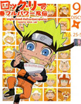 Naruto Rock Lee -  Box.2 [ DVD ]