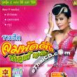 CD+VCD : Saoyae Jetiya - Ruam Hit Lom Pud Tueng