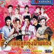 Karaoke VCD : Topline Music - Loog Thung Phai Daeng