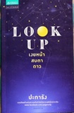Book : LOOK UP