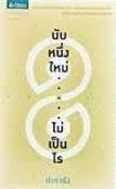 Book : Nub Nueng Mhai Mai Pen Rai