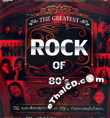 MP3 : Grammy - The Greatest Rock of 80's