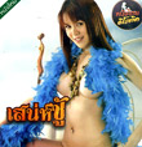 Sanae Choo [ VCD ]