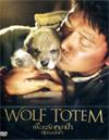 Wolf Totem [ DVD ]