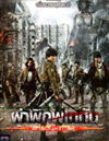 Attack on Titan 1 [ DVD ]