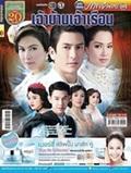'Jao Baan Jao Ruen' lakorn magazine (Parppayon Bunterng)