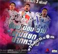 Aof & Pop & Wan : Sarm Yaek Park Warn (2 CDs)