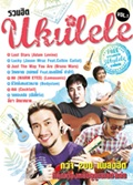 Book : Ruam Hit Ukulele Vol. 1