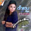 Karaoke DVD : Tuktan Chollada - Ruk Nai Ngao Mued