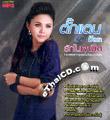 MP3 : Tuktan Chollada - Ruk Nai Ngao Mued