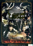King Naresuan : Episode 1-6 [ DVD ] (Box set Collection)