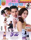 'Thanchai Kummalor' lakorn magazine (Parppayon Bunterng)