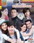 'Kortode Tee Ruk Thur' lakorn magazine (Parppayon Bunterng)