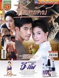 'Chart Payuk' lakorn magazine (Parppayon Bunterng)