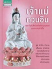 Book : Jao Mae Kuan-Im