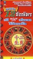Book : Kumpee Chinese 12 Nukkasat Kae Pee Chong Serm Momgkol Chaidai Tarod Cheewit