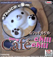MP3 : Red Beat : Cafe Chill Chill
