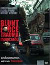 Blunt force Trauma [ DVD ]