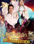 HK serie : New Legend God of Medicine [ DVD ]