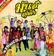 MP3 : Sure Audio - Mun Sood Ting