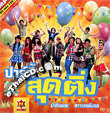 MP3 : Sure Audio - Party Sood Ting
