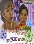 HK TV serie : Yan Suo Zhong Lou [ DVD ]