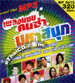 MP3 : Grammy Gold - Pleng Zaab Khon Sah Maha Sanook