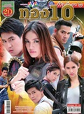 'Thong 10' lakorn magazine (Parppayon Bunterng)