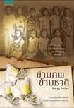Book : Kharm Pob Kharm Chart