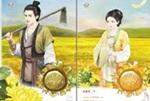 Thai Novel : Koo Chata Arya Jai 1+2