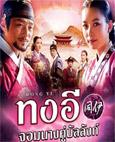 Korean serie : Dong Yi [ DVD ]