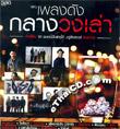 MP3 : GMM Grammy - Pleng Dunk Klang Wong Lhao