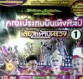 Concert lum ruerng : Pratom Bunterng Slip - Tuey Satarn Truang