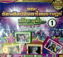 Concert lum ruerng : Rattanaslip Intathairard - Tuey Talu Fah