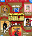 MP3 : Nititud - Talub Thong (Gold)