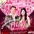 MP3 : Yodruk Salukjai & Sunaree Rachsrima - Koo Tae